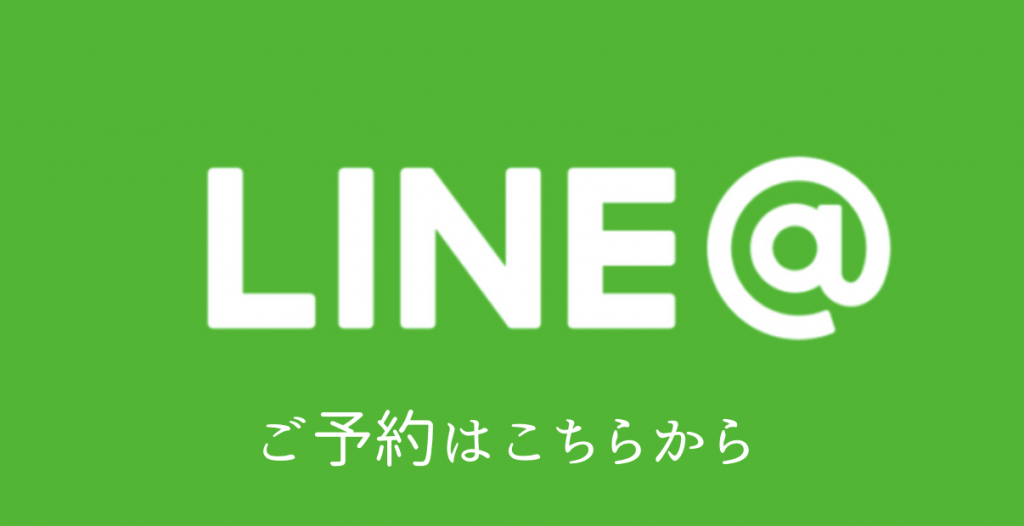 LINE@ご予約